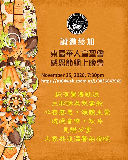 Thanksgiving Poster 2020