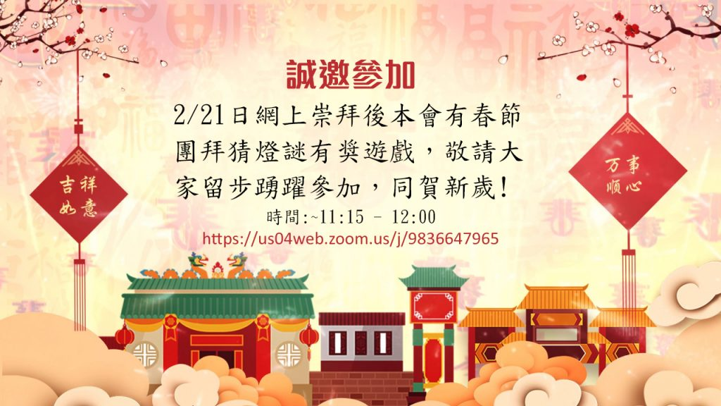 CNY2021_poster